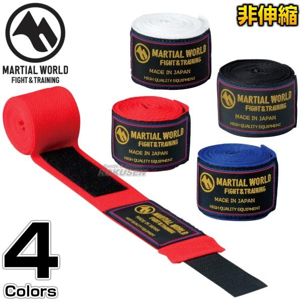 【マーシャルワールド 格闘技】バンデージ 非伸縮タイプ 幅5cm×長さ400cm 2個1組 BT5