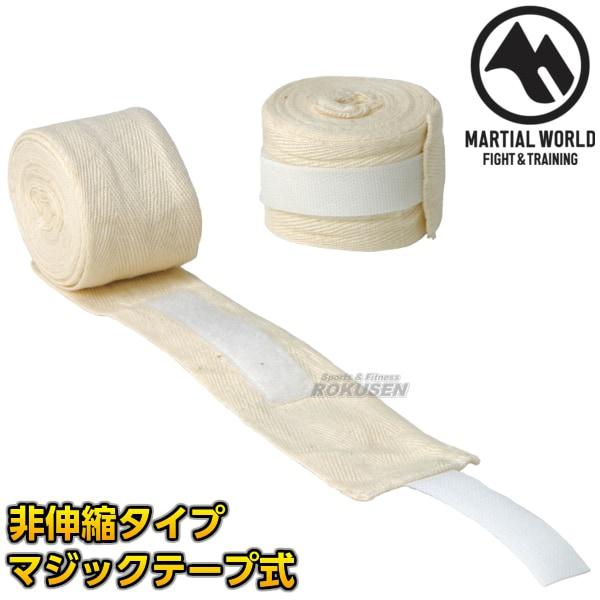 【マーシャルワールド 格闘技】コットン製バンデージ 非伸縮タイプ 幅5cm×長さ400cm 2個1組 BT2