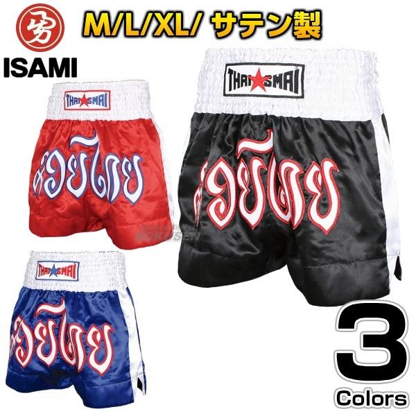 【ISAMI・イサミ】タイサマイキックパンツ サテン BX-34