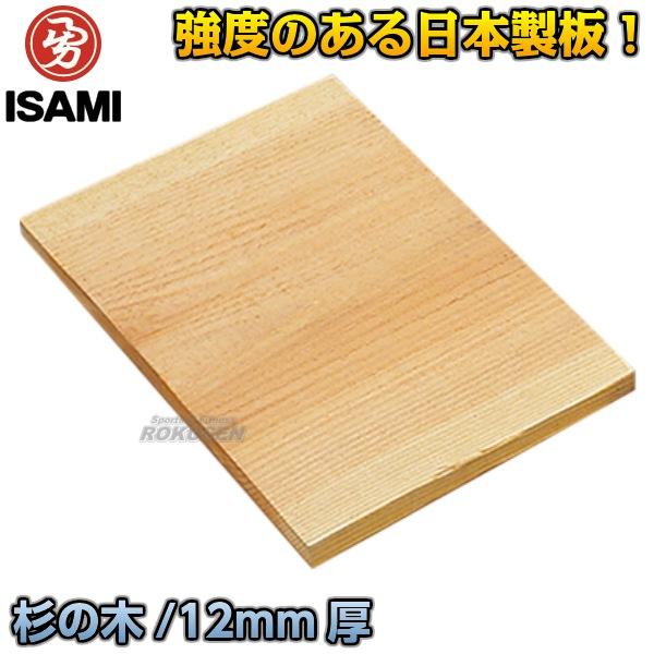 【ISAMI・イサミ】試割板 1枚 4分厚(12mm) C-100(C100)