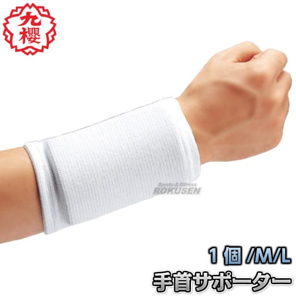 【九櫻・九桜】武道サポーター 手首用 1個 VA202 M/L