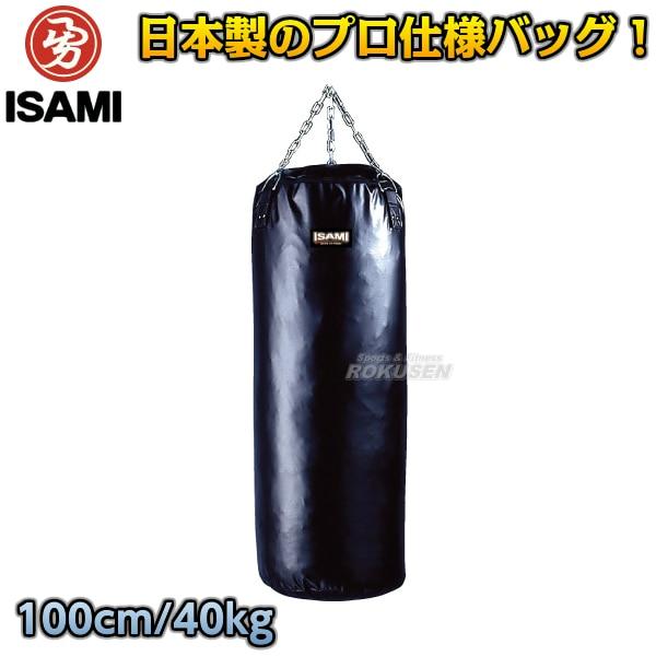 【ISAMI・イサミ】サンドバッグ