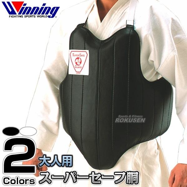 【ウイニング・Winning 格闘技】スーパーセーフ 胴 大人用 SS-3