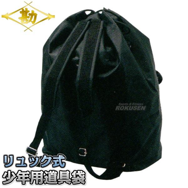 【松勘 剣道】剣道具袋 DF-160S 少年用道具袋 リュック式 1-160