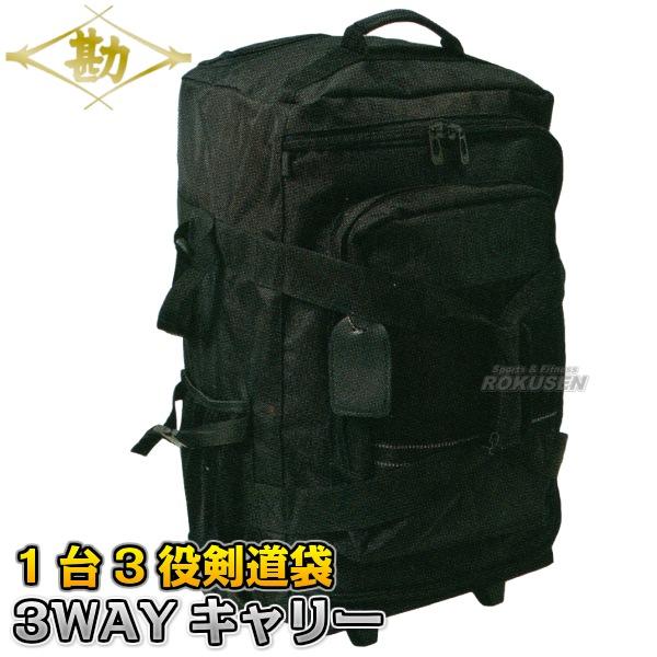 【松勘 剣道】剣道具袋 3WAYキャリー 1-223