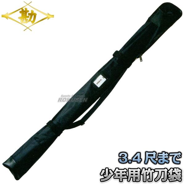 【松勘 剣道】剣道竹刀袋 SF-1145 少年用ナイロン略式 木刀入れ付き 2-1145