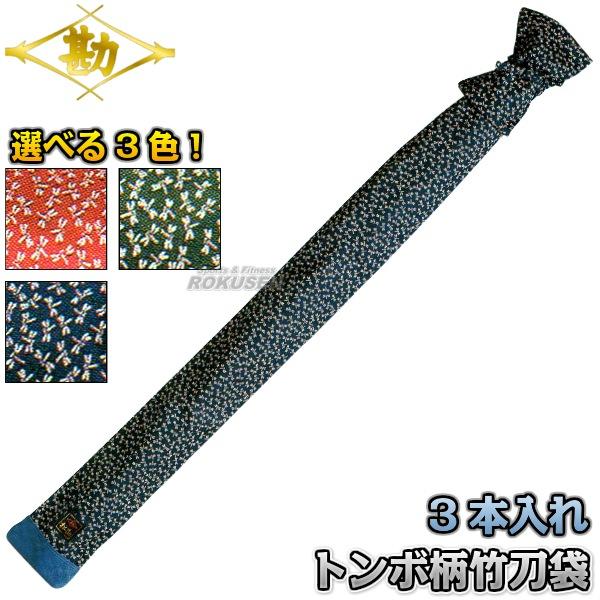 【松勘 剣道】剣道竹刀袋 SF-1250 トンボ柄 3本入れ 2-1250