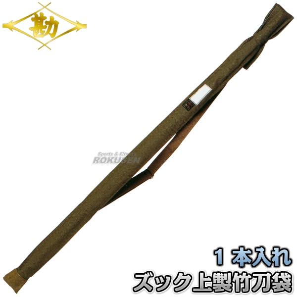 【松勘 剣道】剣道竹刀袋 SF-3000 ズック上製 1本入れ 背負紐付き 2-3000
