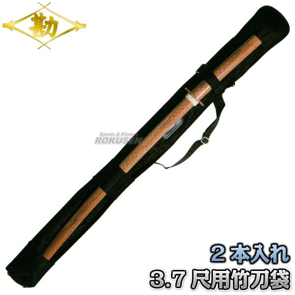 【松勘 剣道】剣道竹刀袋 SF-350AB アラベスク 3.7尺用 2本入れ 木刀入れ付き 2-350AB
