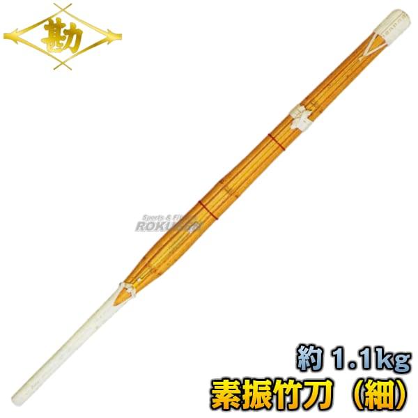 【松勘 剣道】練習用竹刀 素振(細) 51-602
