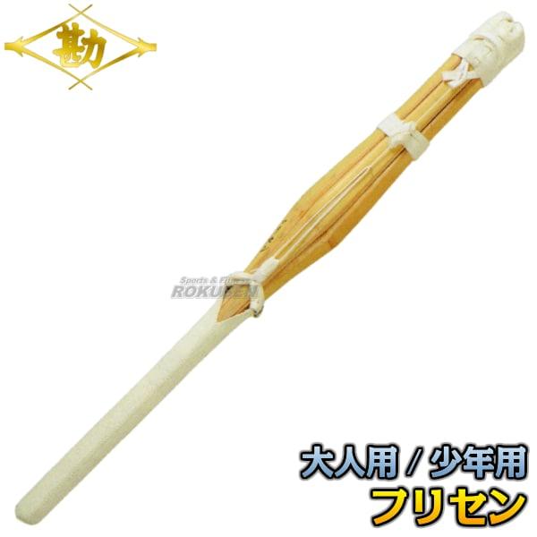 【松勘 剣道】練習用竹刀 フリセン 大人用/少年用 51-610/51-610S