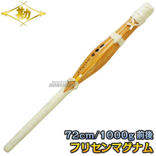 【松勘 剣道】練習用竹刀 フリセンマグナム 51-612