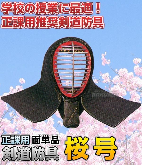 【松勘 剣道】剣道防具 面単品 桜号 6mm刺 正課用 661