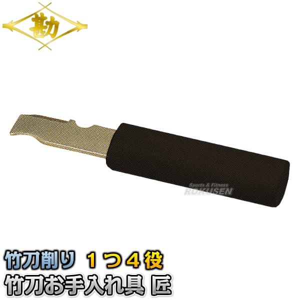 【松勘 剣道】剣道竹刀用品 竹刀お手入れ具 匠 73-221