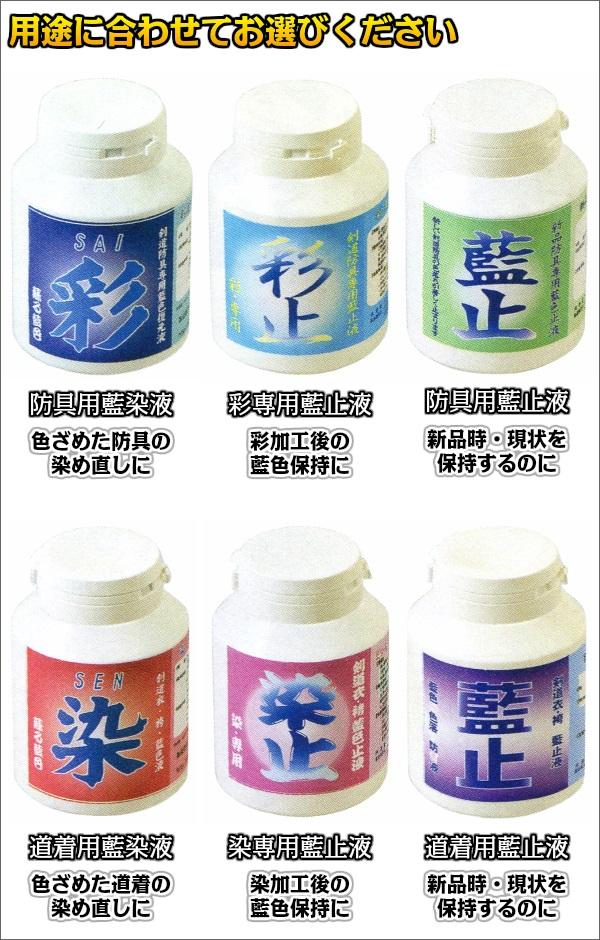 【松勘 武道】剣道防具用藍止液 藍止 73-238