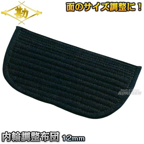 【松勘 剣道】剣道プロテクター 内輪調整布団 12mm厚 73-239B