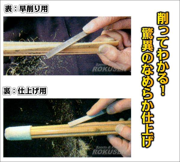 【松勘 剣道】剣道竹刀用品 竹刀削り用ヤスリ 剣磨 73-247