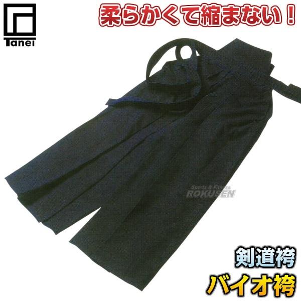 【タネイ 剣道】武州正藍染剣道袴 バイオ剣道袴 袴単品