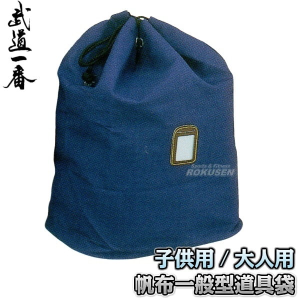 【高柳 剣道】剣道具袋 帆布一般型道具袋 11号帆布 子供用/大人用 DZP-03/DZP-04