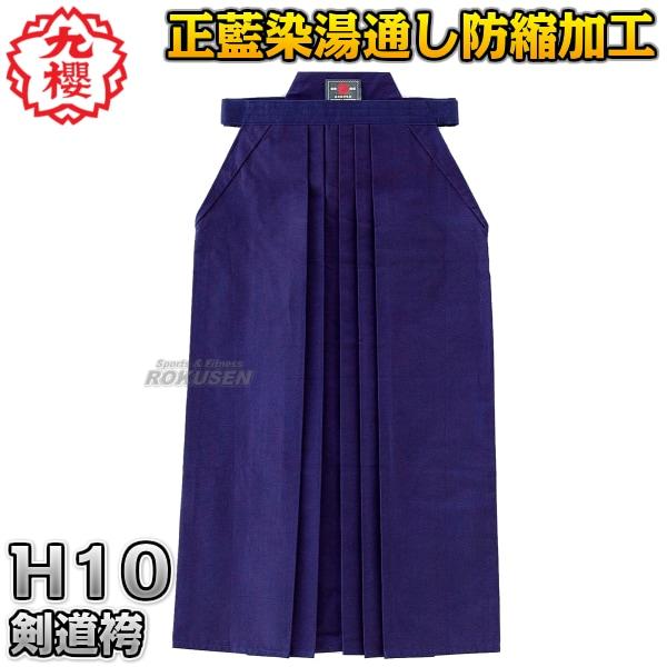 【九櫻・九桜 剣道】正藍染剣道袴 紺 H10