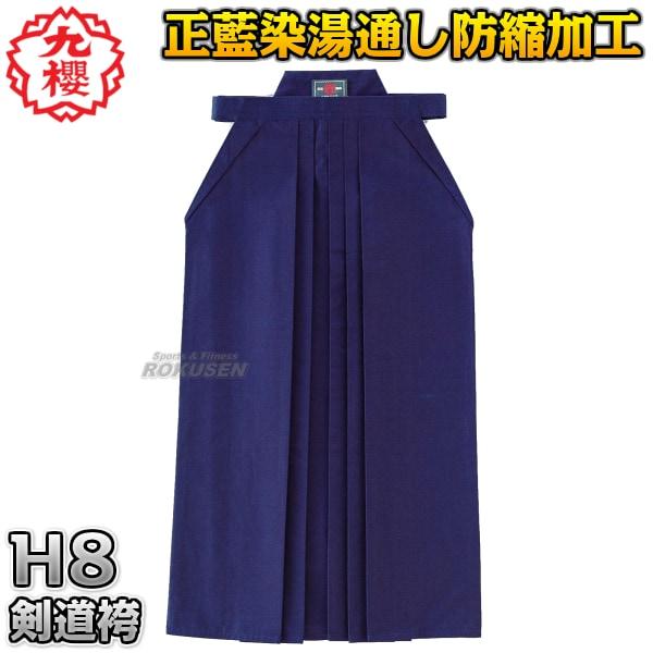 【九櫻・九桜 剣道】正藍染剣道袴 紺 H8