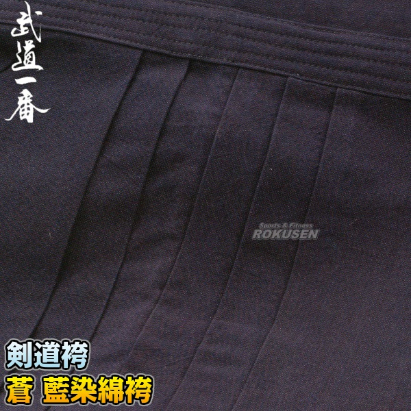 【高柳 剣道】蒼 藍染#6000綿袴 ウォッシュ加工済 H824 袴単品