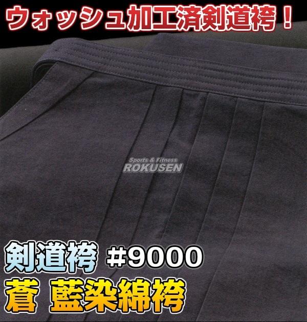 【高柳 剣道】蒼 藍染#9000綿袴 ウォッシュ加工済 H825 袴単品