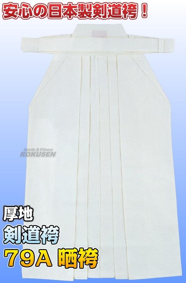 【高柳 剣道】79A晒綿袴 厚地 H8W 袴単品
