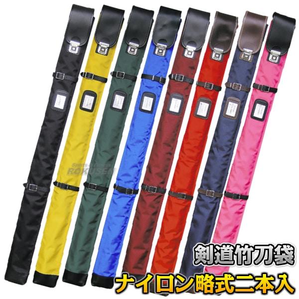 【武藤】竹刀袋