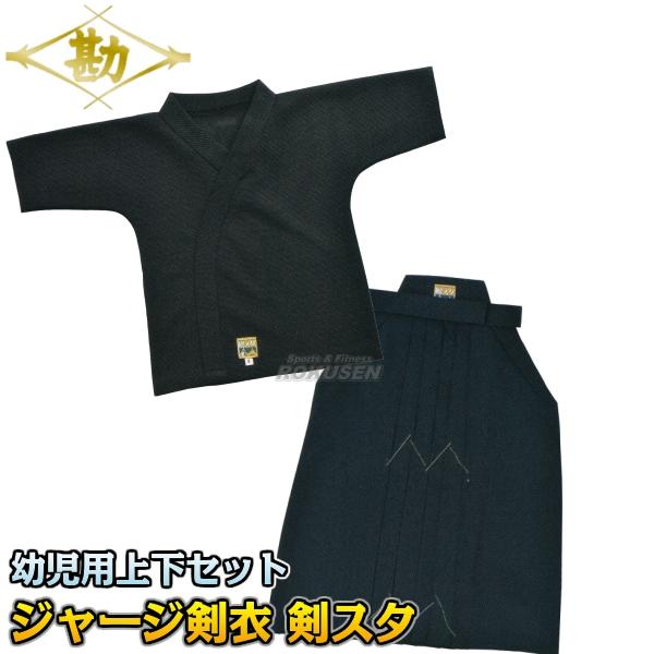 【松勘 剣道】剣スタ 幼児用ジャージ剣道衣 上衣・袴セット 3-KS10/4-KS10