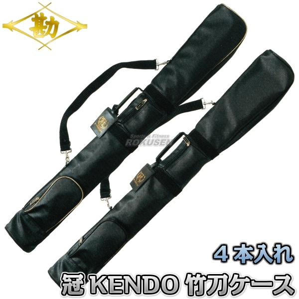 【松勘 剣道】剣道竹刀袋 SF-700K 冠 ウイニング竹刀ケース 4本入れ 2-700KG/2-700KB