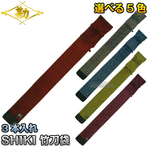 【松勘 剣道】剣道竹刀袋