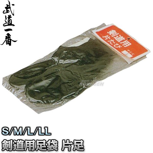 【高柳 剣道】剣道プロテクター 剣道用足袋 片足