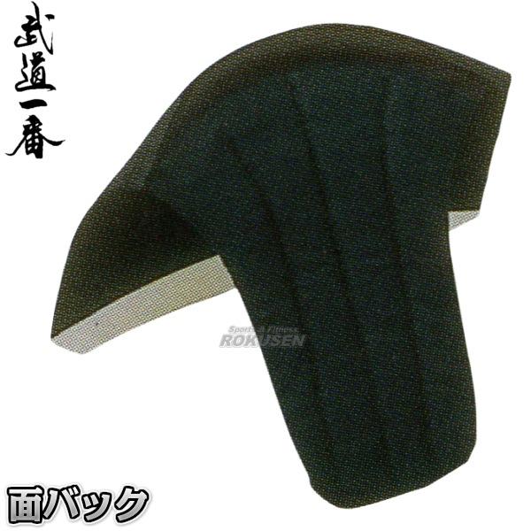 【高柳 剣道】剣道プロテクター 面バック K0633