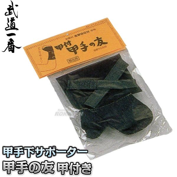 【高柳】剣道サポーター 甲手の友 甲付き 右手専用 K0641