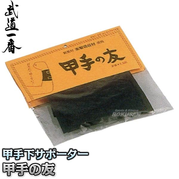 【高柳】剣道サポーター 甲手の友 K0642
