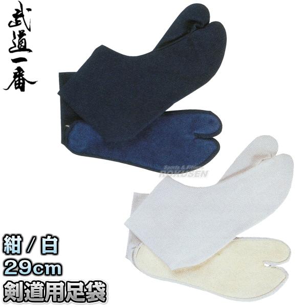 【高柳 剣道】剣道プロテクター 剣道用足袋 両足 紺/白 29cm K0662