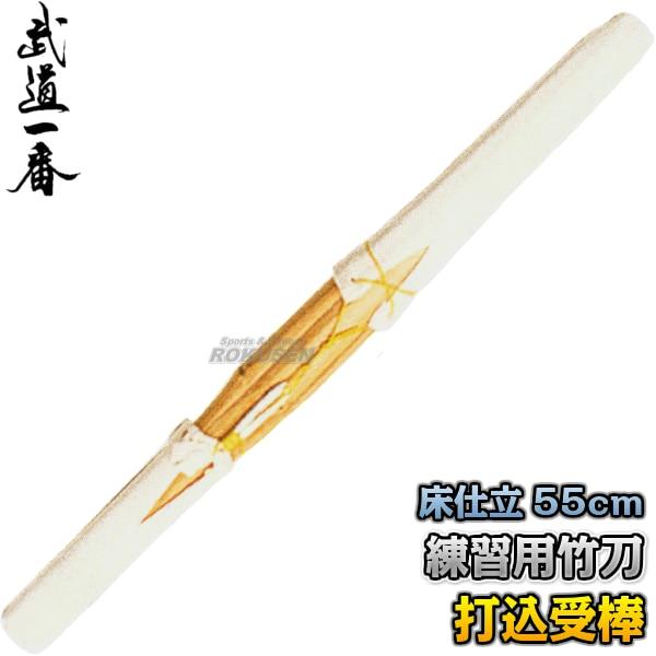 【高柳 武道】練習用竹刀 打込受棒 床仕立(55cm) K0919
