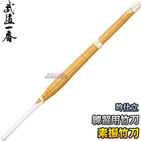 【高柳 武道】練習用竹刀 素振竹刀 吟仕立 K0921