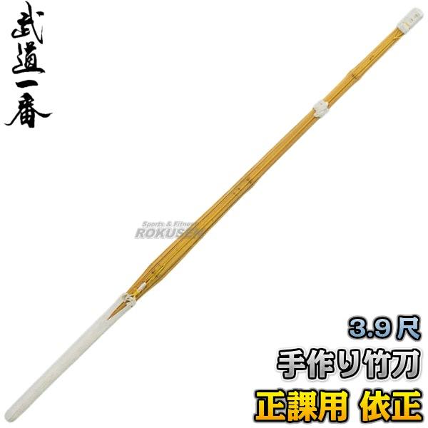 【高柳 武道】手作り竹刀 正課用「依正」 C-200