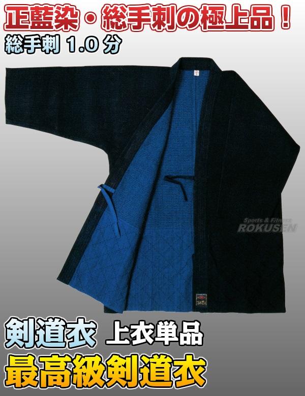 【松勘 剣道】最高級剣道衣 極上正藍染 総手刺1.0分 KG-1000 上衣単品