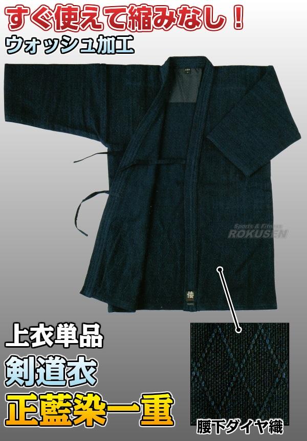 【松勘 剣道】正藍染一重剣道衣 腰下ダイヤ織 KG-100WS 上衣単品
