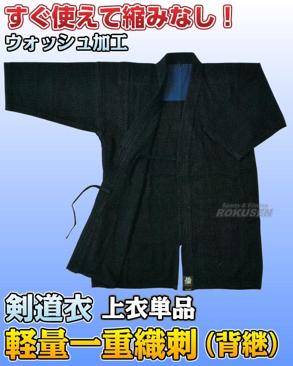 【松勘 剣道】軽量一重織刺剣道衣 背継・正藍染 KG-1700W 上衣単品