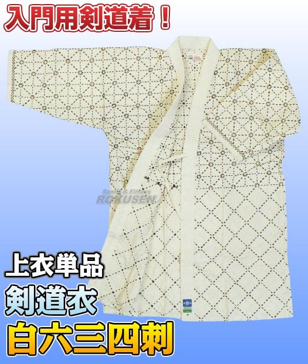 【松勘 剣道】白六三四刺剣道衣 KG-1800 上衣単品