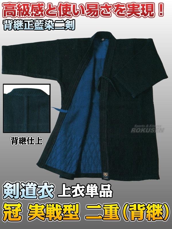 【松勘 剣道】冠 実戦型 二重剣道衣 背継・正藍染 KG-220 上衣単品