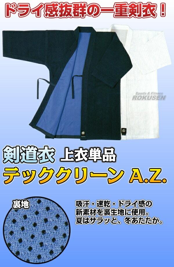 【松勘 剣道】テッククリーンA.Z. 一重織剣道衣 正藍染/晒 KG-300AZ/KG-400AZ 上衣単品