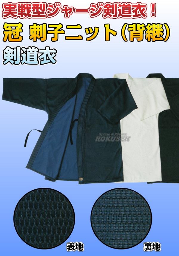 【松勘 剣道】冠 実戦型 刺子ニット剣道衣 背継 紺/白/黒 KG-910/KG-110/KG-120 上衣単品