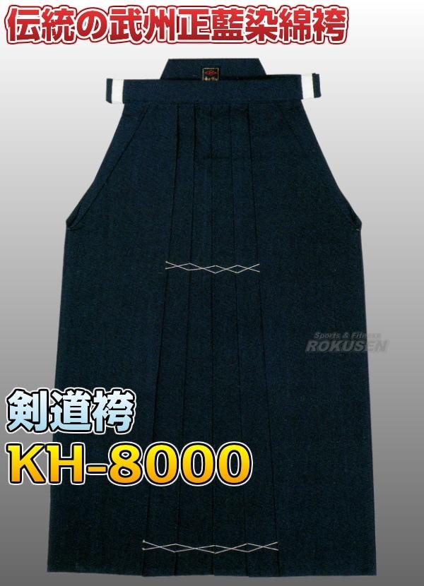 【松勘 剣道】武州正藍染綿袴 KH-8000 袴単品