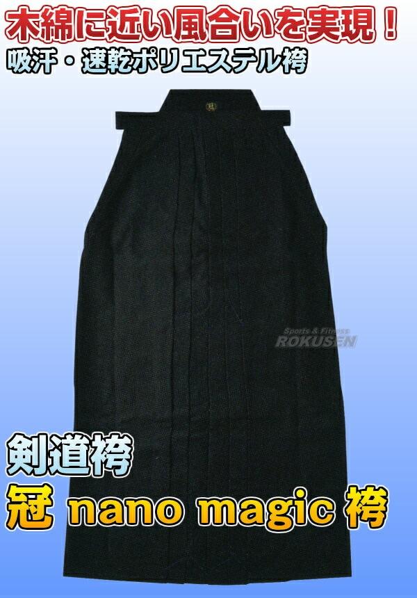 【松勘 剣道】冠 nano magic袴 KH-910 袴単品