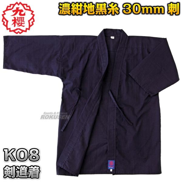 【九櫻・九桜 剣道】剣道着 特上正藍二重織剣道衣 KOA2 上衣単品